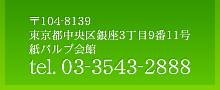 〒104-8139 東京都中央区銀座3丁目9番11号 紙パルプ会館 03-3543-2888